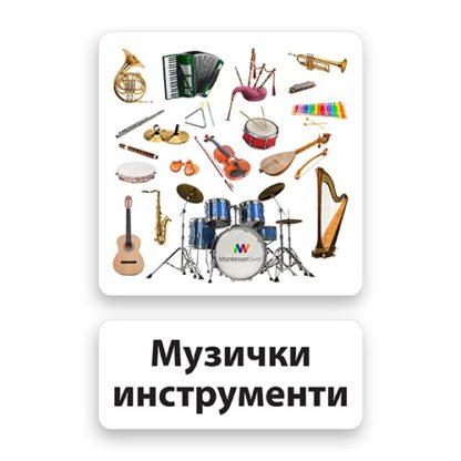 montesori-nomenklaturne-kartice- muzički instrumenti 3